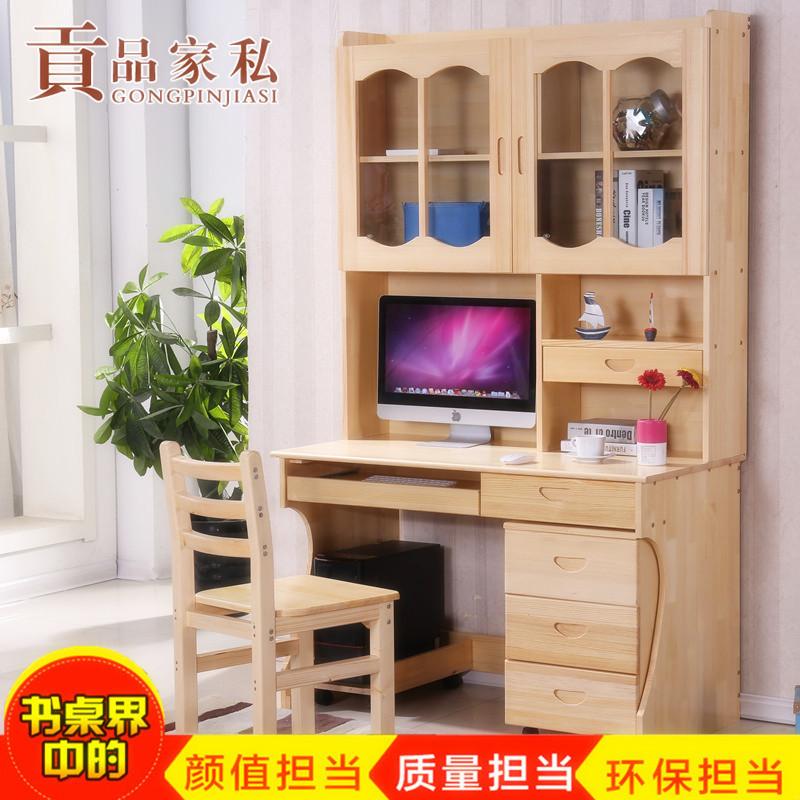 纯实木电脑桌带书架台式家用书桌书柜组合松木写字桌
