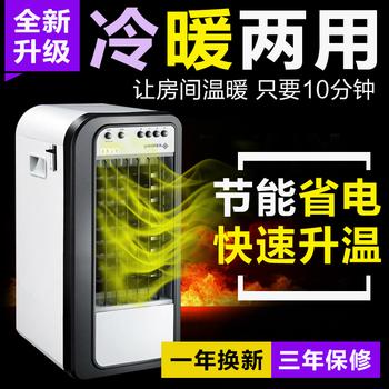智能小空调 冷暖两用 节能省电