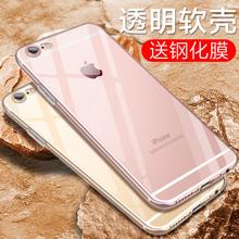 iphone6手机壳6s苹果6plus保护套透明硅胶防摔软i6P男女款 品炫