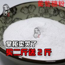 食用 葡萄糖 成人 500克 买2斤送2斤 包邮 葡萄糖粉