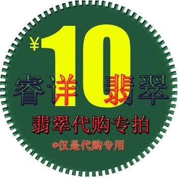 10元翡翠代购专拍
