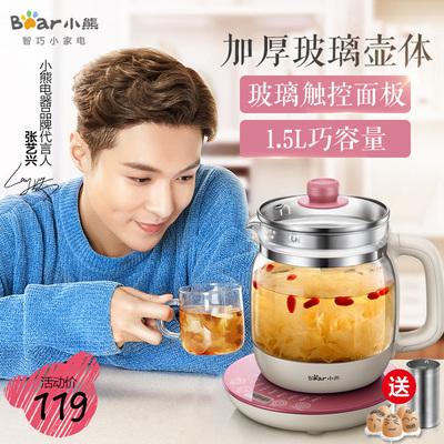 小熊养生壶加厚玻璃全自动迷你电热烧水花茶中药煎药煮茶器银耳壶