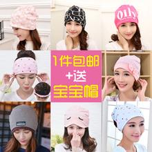 头巾春秋季保暖孕妇帽 坐月子帽子春夏季产妇产后用品纯棉夏季薄款