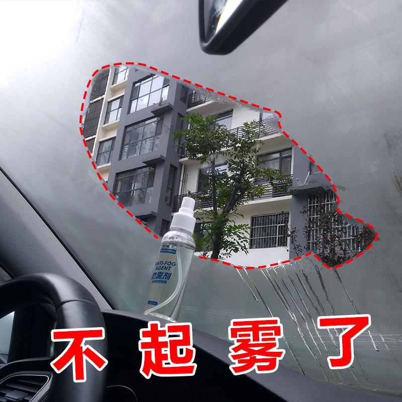 防雾剂汽车挡风玻璃车窗除雾车内前挡车用冬季长效去雾防起雾喷剂