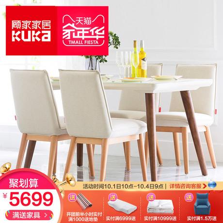 聚顾家家居北欧现代简约长方形白色钢化玻璃实木餐桌椅PTDK009商品大图