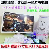 27寸全套二手台式电脑,网吧四核8G独显1G游戏型台式机可办公包邮