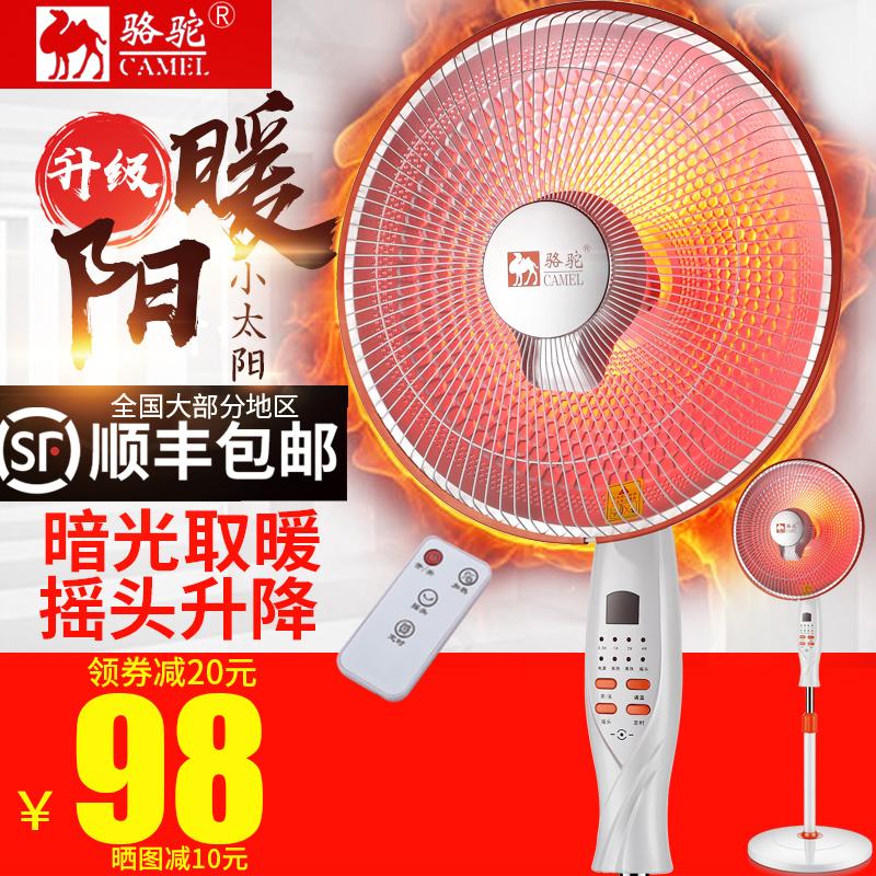 落地遥控小太阳取暖器家用电暖器节能电暖气静音暖风机升降电热扇
