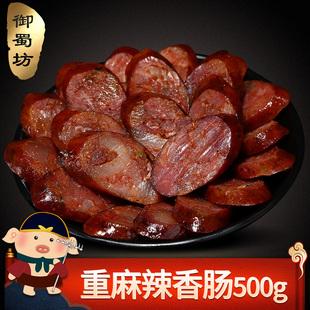 御蜀坊重麻辣香肠腊肠500g烟熏四川腊味特产腊肉 杨大爷子品牌