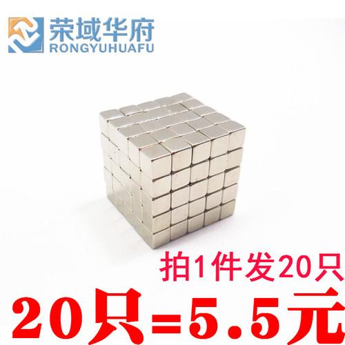 磁力魔方吸铁石玩具立方体小磁铁强磁正方形强力磁铁(20只)
