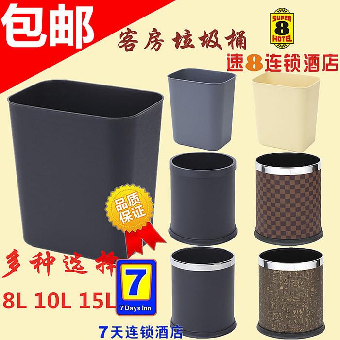 酒店客房垃圾桶方形垃圾桶包邮宾馆垃圾桶无盖防阻燃小垃圾桶包邮