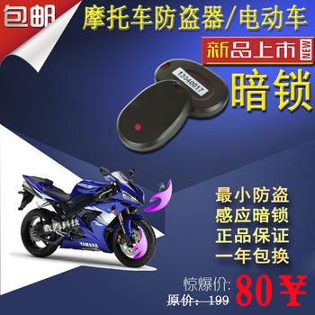 摩托车防盗器报警器电动车防盗器