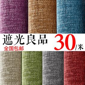 纯色棉麻风窗帘布料亚麻风现代简约定制成品窗帘纱遮光布客厅卧室