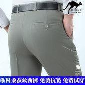 夏季港士袋鼠王桑蚕丝西裤男士商务休闲长裤中年男裤薄免烫西装裤