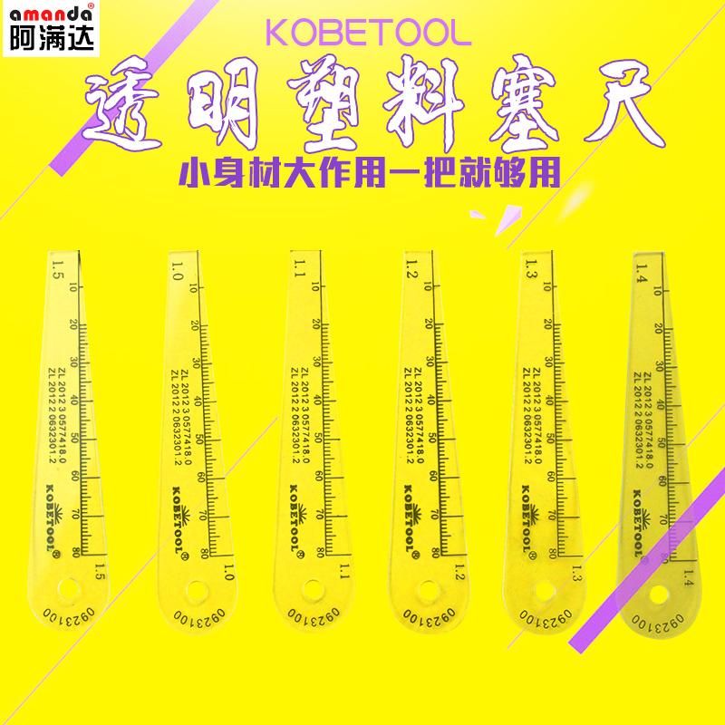 阿满达KOBETOOL塑料塞尺塑胶厚薄片塞规片厚度0.05-2mm单片多规格