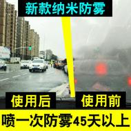 防雾剂防雾汽车玻璃车除雾剂长效车玻璃挡风玻璃车防雨车用内去雾