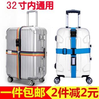 行李箱打包带加固托运十