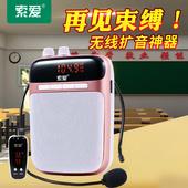 索爱 S-518无线扩音器小蜜蜂教师教学导游专用腰挂大功率唱戏机