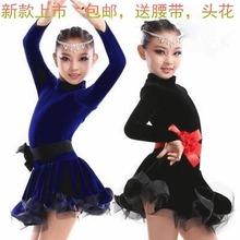 儿童拉丁舞蹈服装春夏新款练功服女童比赛演出服少儿拉丁舞裙长袖