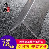 阳角保护条防撞条 免打孔 墙角贴透明自粘 护墙角 墙纸专用护角条