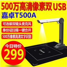 嘉卓高拍仪500万像素T500A高清办公便携式A4文件电信快递单扫描仪
