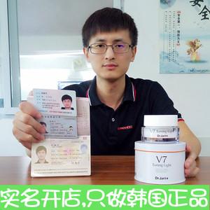 官方正品dr.jart+/蒂佳婷v7美白淡斑素颜霜韩国新版面霜带防伪