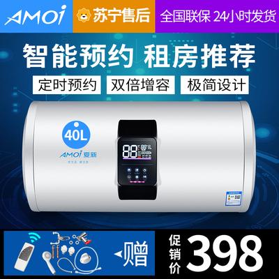 Amoi/夏新 LK-40B6家用电热水器40升储水简易速热洗澡壁挂式特价