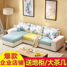 布艺沙发简约现代小户型沙发组合宜家客厅可拆洗转角三人位布沙发