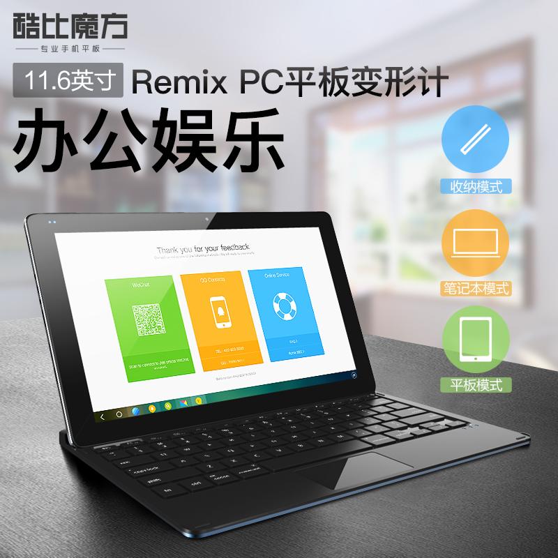 酷比魔方 i7 Remix版 WIFI 32GB 11.6英寸Intel四核PC平板电脑