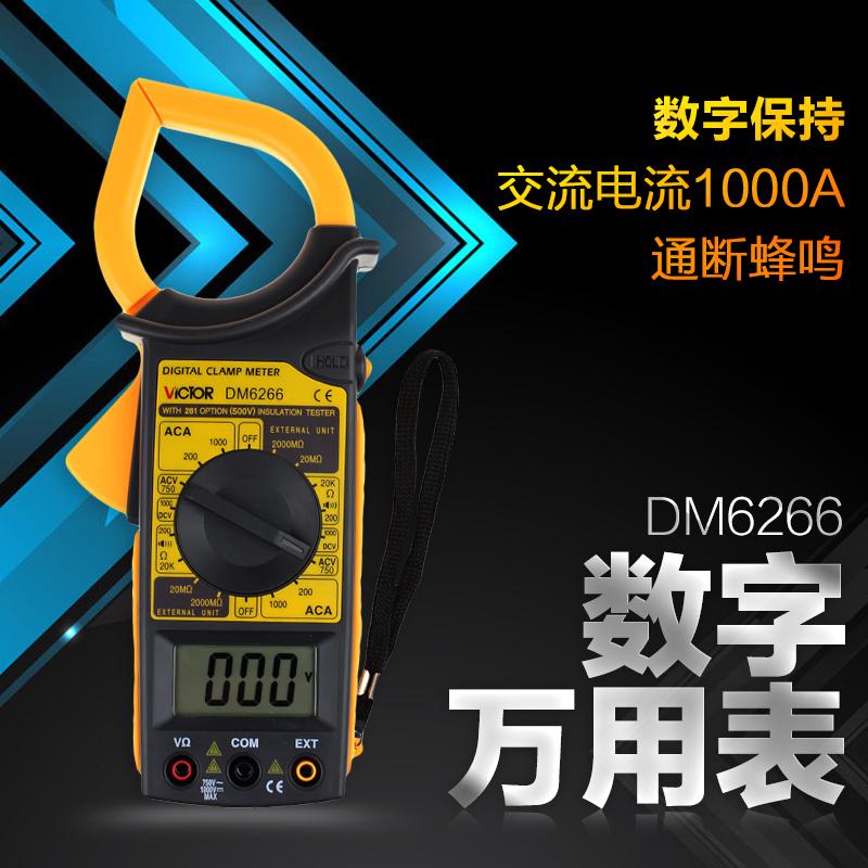 dm6266钳形表万用表交流电流表万能表钳表袖珍电容钳