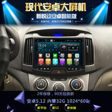 现代悦动专用安卓智能导航一体机新老悦动瑞纳悦纳GPS导航