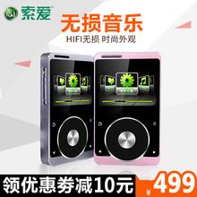 索爱 SA-708HIFI无损运动跑步MP3音乐播放器便携 迷你学生随身听
