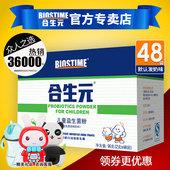 合生元益生菌粉48袋奶味 婴幼儿童宝宝益生元  原味冲剂请留言