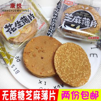 糖尿人零食无糖薄脆饼干250克芝