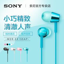 Sony/索尼 MDR-EX155AP 入耳式耳机重低音手机线控耳麦