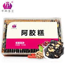 【买1送1】阿胶糕即食女士型520g阿胶膏方手工固元膏ejiao阿胶