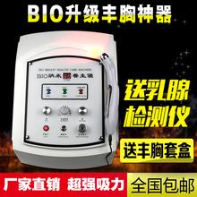 碧玉波庭家庭挺丰胸仪BIO纳米负离子内在养生仪器碧波气血循环仪