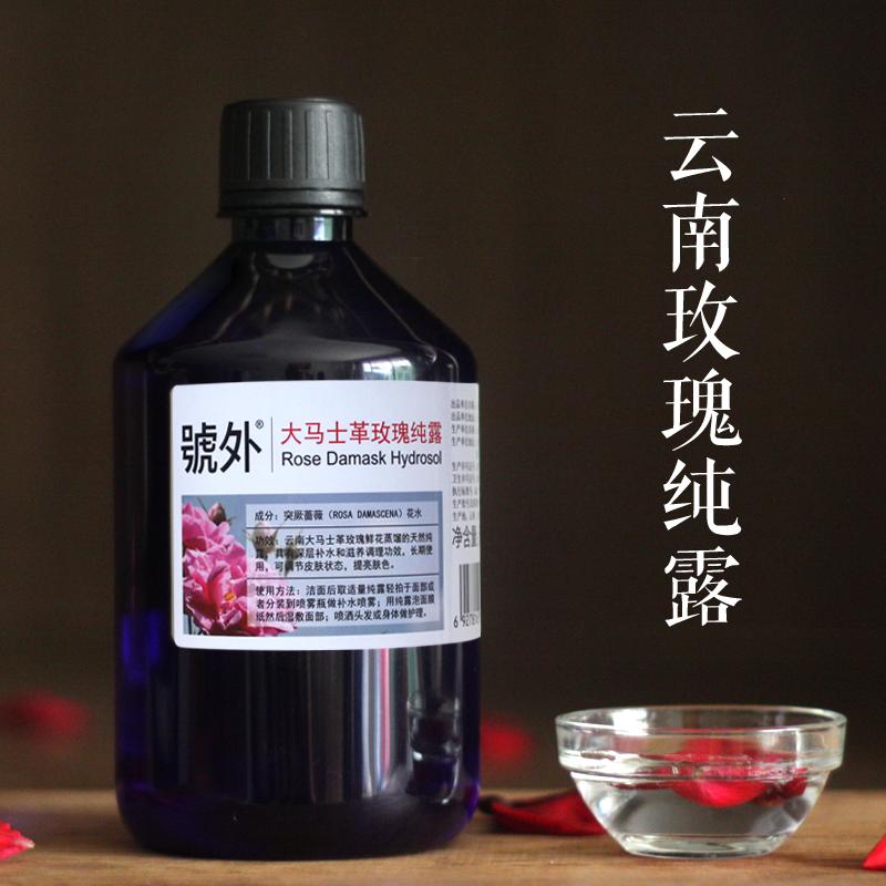 云南大马士革玫瑰纯露500ml补水保湿饱和玫瑰花水精油天然正品