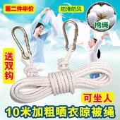 晾衣绳10米柏邮加粗棉防滑防风捆绑户外加粗凉衣绳子