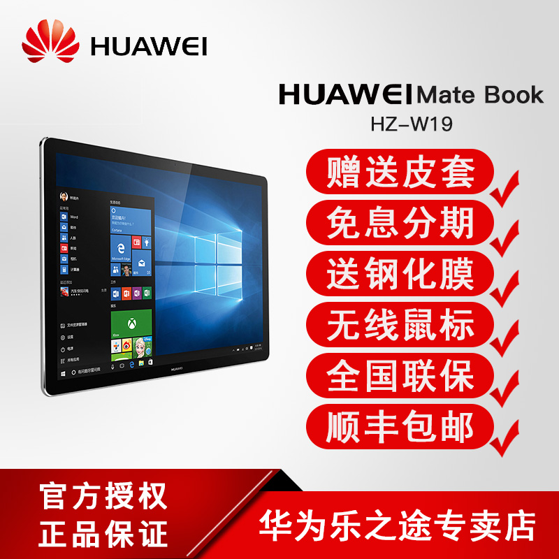 【现货速发】Huawei/华为 MateBook HZ-W19 WIFI 128GB M5中配版