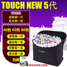 正品马克笔套装Touch 新5代油性笔学生手绘设计绘画30色-80色白杆