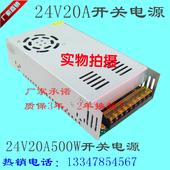 包邮24V20A开关电源220V转DC24V500W直流稳压电源24V500W变压器
