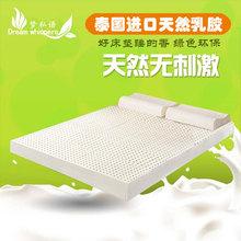泰国纯天然进口乳胶 榻榻米床垫5cm10cm橡胶席梦思床垫 乳胶床垫