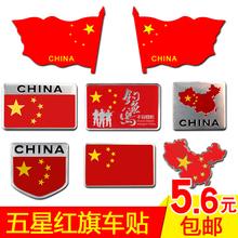饰3D立体个性 标装 中国五星红旗金属爱国车贴汽车 国旗贴纸划痕遮挡