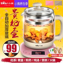 小熊养生壶全自动加厚玻璃多功能电热烧水壶花茶壶黑茶煮茶器煲