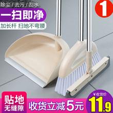 扫把簸箕套装组合家用软毛扫地刮水器笤帚不沾扫头发魔法扫帚畚箕