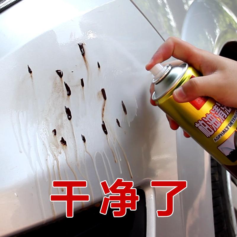 柏油清洁剂汽车用沥青清洗剂强力去污洗车液用品不伤漆面去除泊油