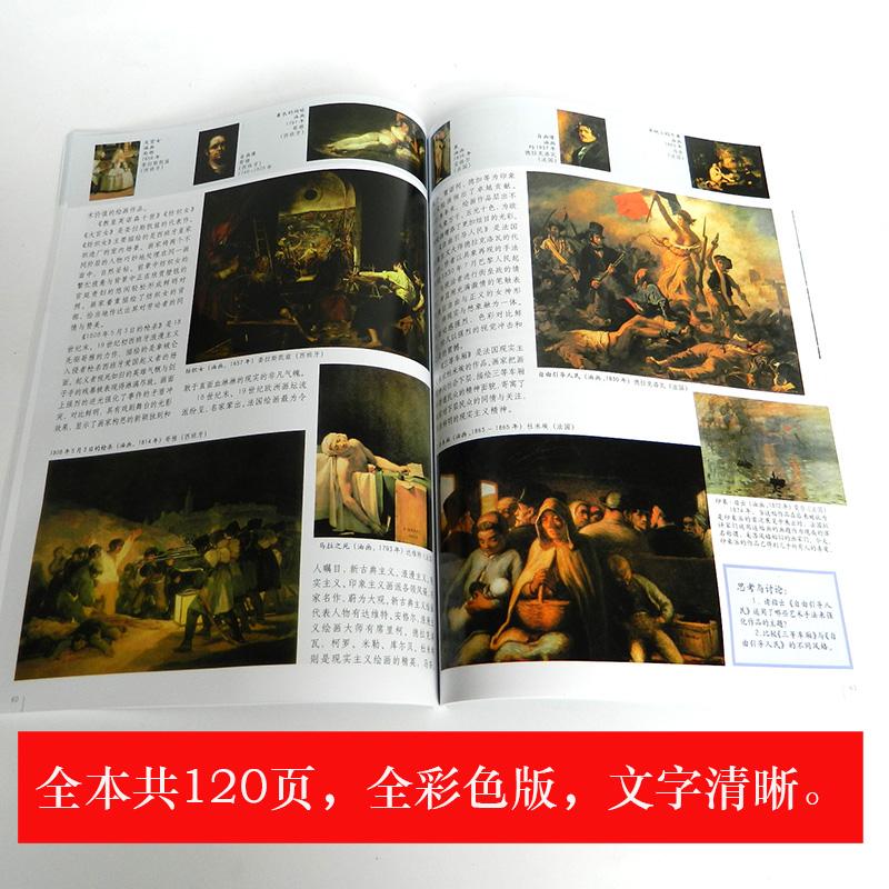 全新正版人美版高中美术鉴赏教材课本(含光盘)必修高中美术书普通高中图片