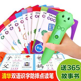 清华儿童防摔点读笔宝宝识字英语学习双语点读机早教幼儿0-3-6岁