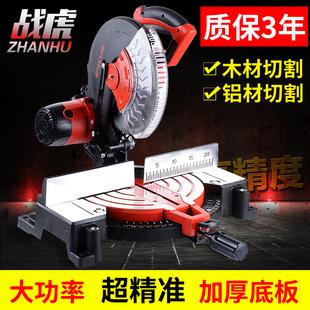 度斜切锯界铝机45铝材木材切割机多功能锯铝机255MM寸10战虎