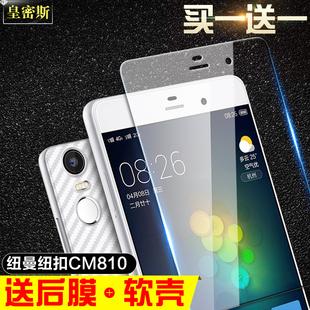 Newsmy纽扣CM810钢化玻璃膜 纽曼810高清抗蓝光前后手机保护贴膜
